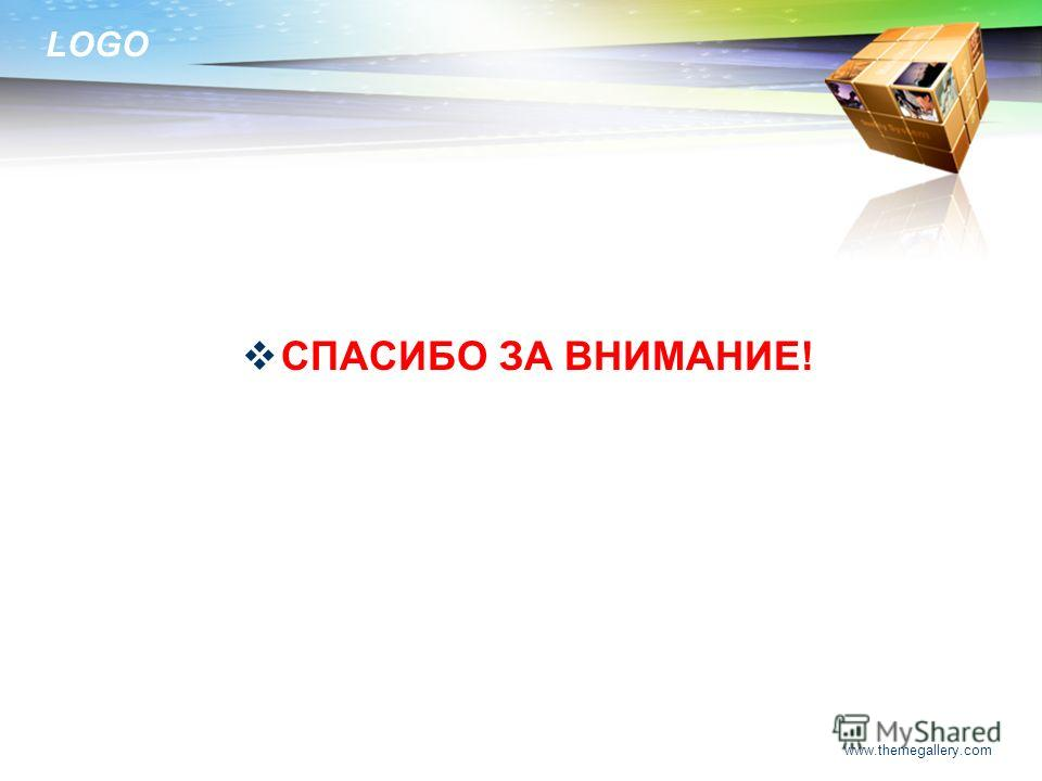 LOGO СПАСИБО ЗА ВНИМАНИЕ! www.themegallery.com