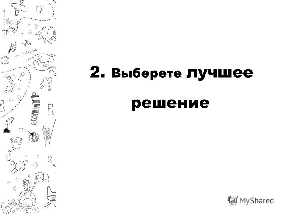 2. Выберете лучшее решение