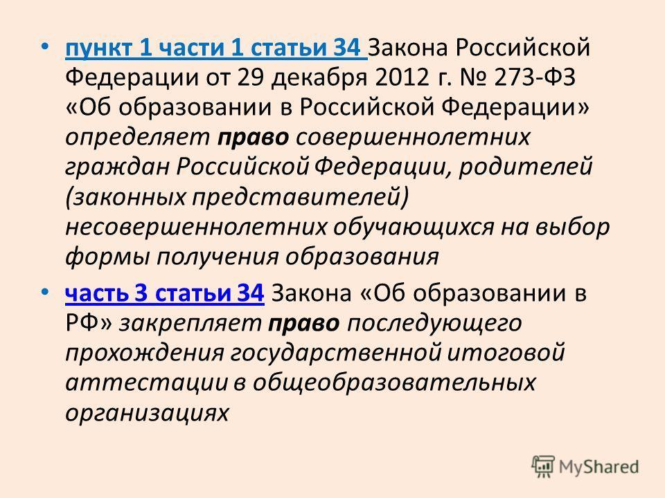 пункт 1 части 1 статьи 34 Закона Российской Федерации от 29 декабря 2012 г. 273-ФЗ «Об образовании в Российской Федерации» определяет право совершеннолетних граждан Российской Федерации, родителей (законных представителей) несовершеннолетних обучающи