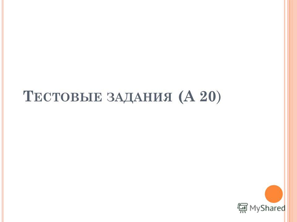 Т ЕСТОВЫЕ ЗАДАНИЯ (А 20 )