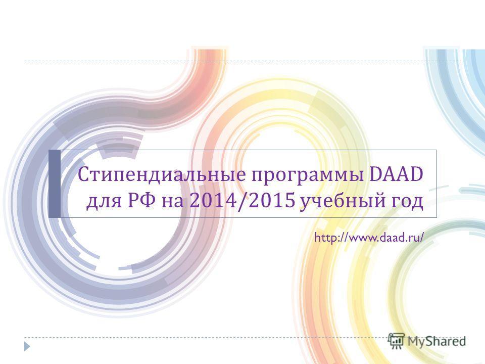 Стипендиальные программы DAAD для РФ на 2014/2015 учебный год http://www.daad.ru/