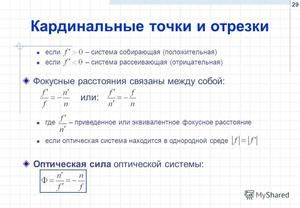 29 Кардинальные точки и отрезки если – система собирающая (положительная) если – система рассеивающая (отрицательная) или: Фокусные расстояния связаны между собой: где – приведенное или эквивалентное фокусное расстояние если оптическая система находи