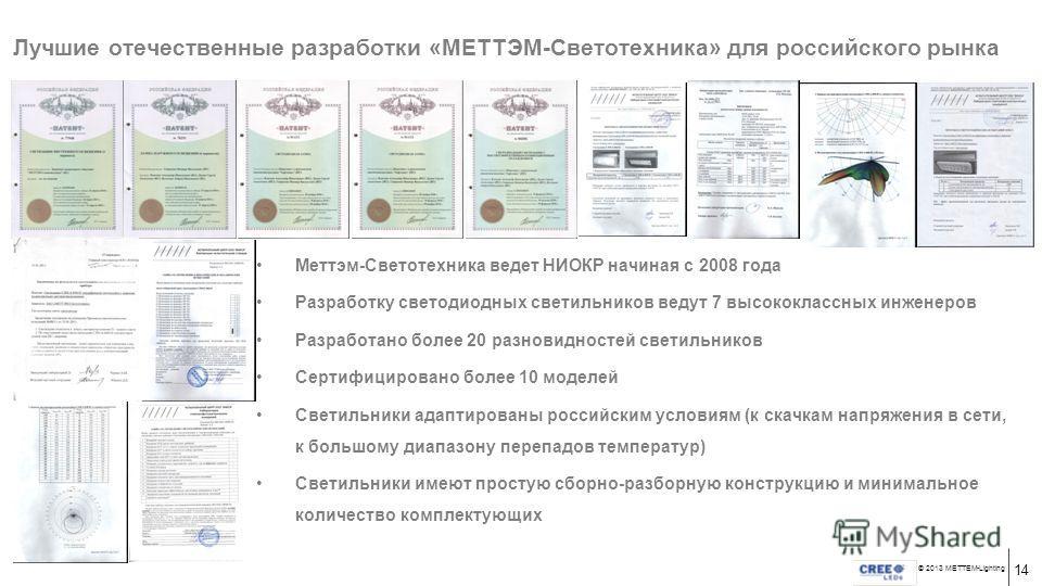13 © 2013 METTEM-Lighting Сертифицированные производства в России и Чехии имеют мощность до 10000 единиц продукции в месяц