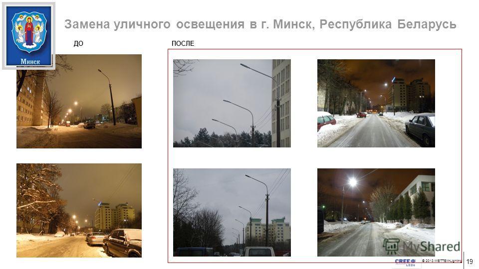 18 © 2013 METTEM-Lighting Установка уличных светильников в городах Тамбов, Санкт-Петербург, Уфа, Чистополь, Сланцы, Псков
