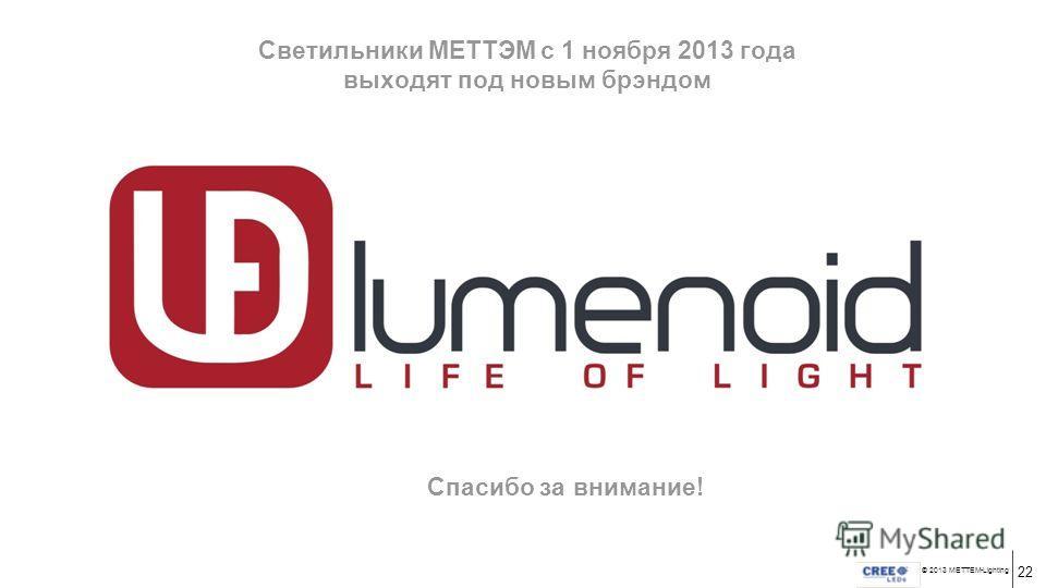 21 © 2013 METTEM-Lighting Светильники МЕТТЭМ успешно работают на производственных объектах Светильники серии СЛМ-П на РКК «Энергия» Светильники серии СЛМ-П на АвтоВАЗе