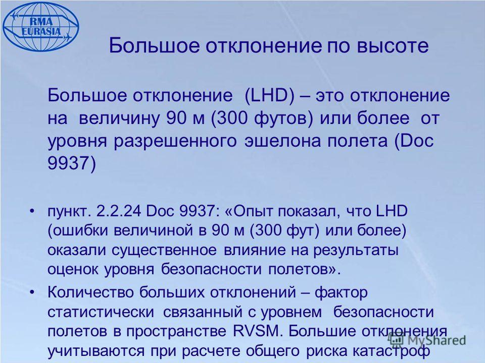 Большое отклонение по высоте Большое отклонение (LHD) – это отклонение на величину 90 м (300 футов) или более от уровня разрешенного эшелона полета (Doc 9937) пункт. 2.2.24 Doc 9937: «Опыт показал, что LHD (ошибки величиной в 90 м (300 фут) или более