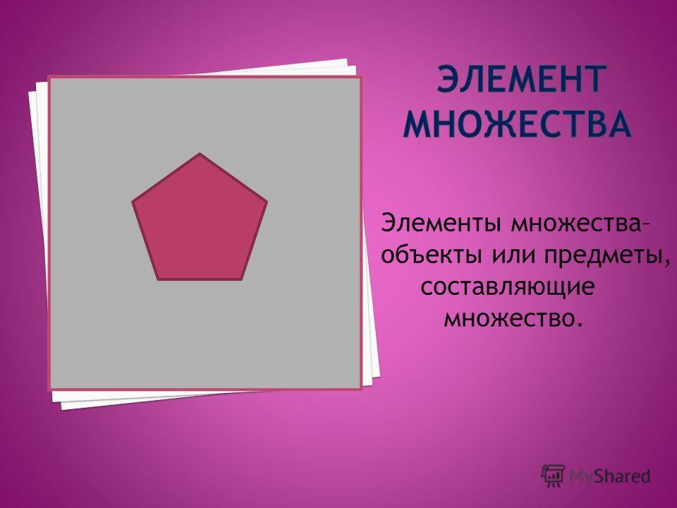 Элементы множества– объекты или предметы, составляющие множество.