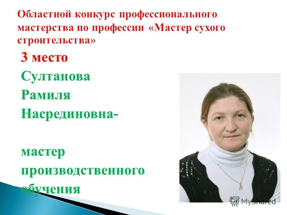 3 место Султанова Рамиля Насрединовна- мастер производственного обучения