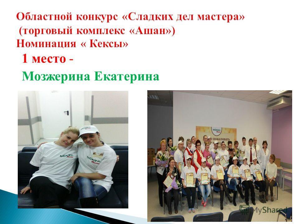 1 место - Мозжерина Екатерина