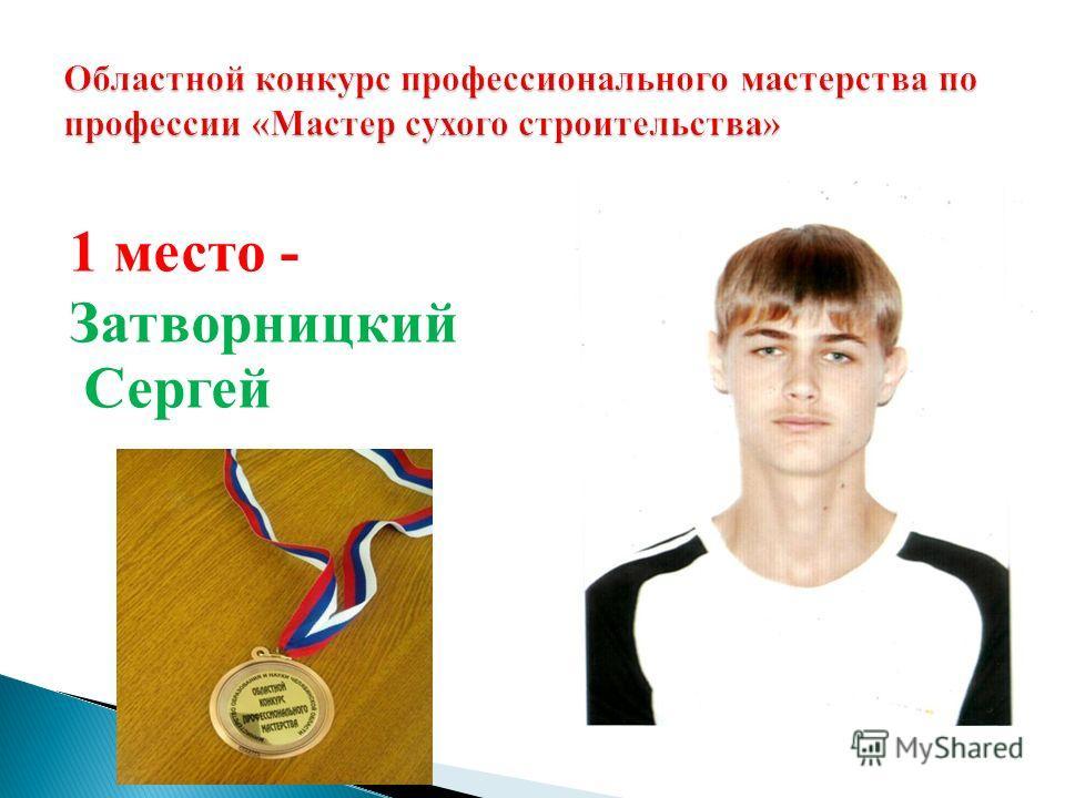 1 место - Затворницкий Сергей