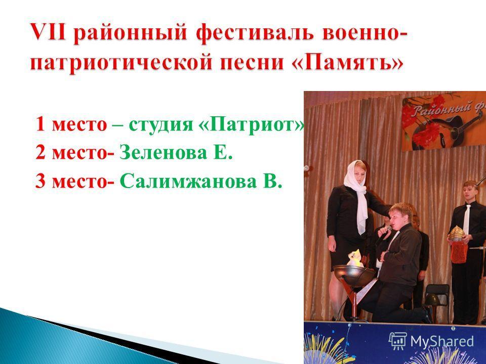 1 место – студия «Патриот» 2 место- Зеленова Е. 3 место- Салимжанова В.