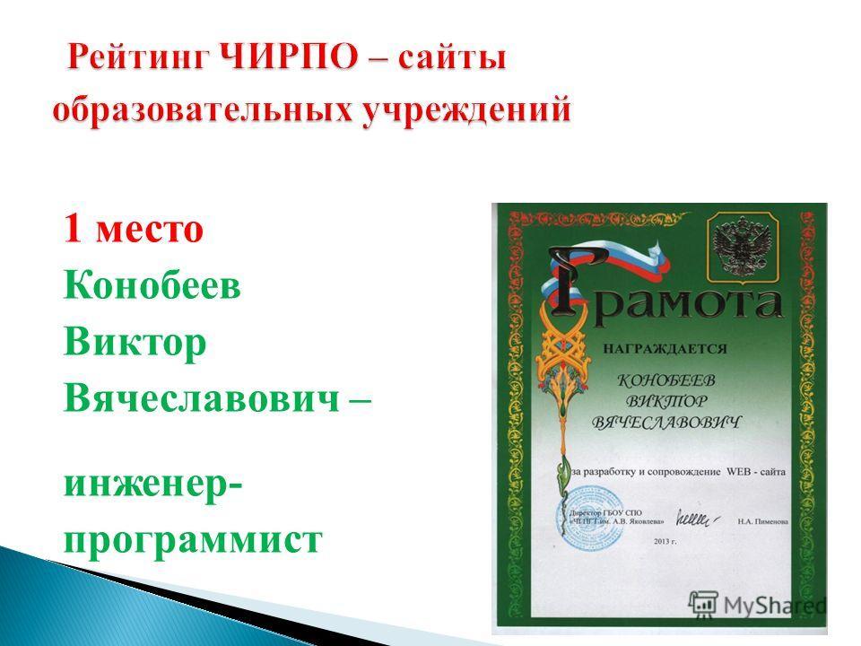 1 место Конобеев Виктор Вячеславович – инженер- программист