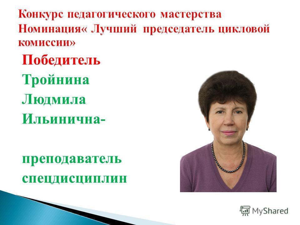 Победитель Тройнина Людмила Ильинична- преподаватель спецдисциплин