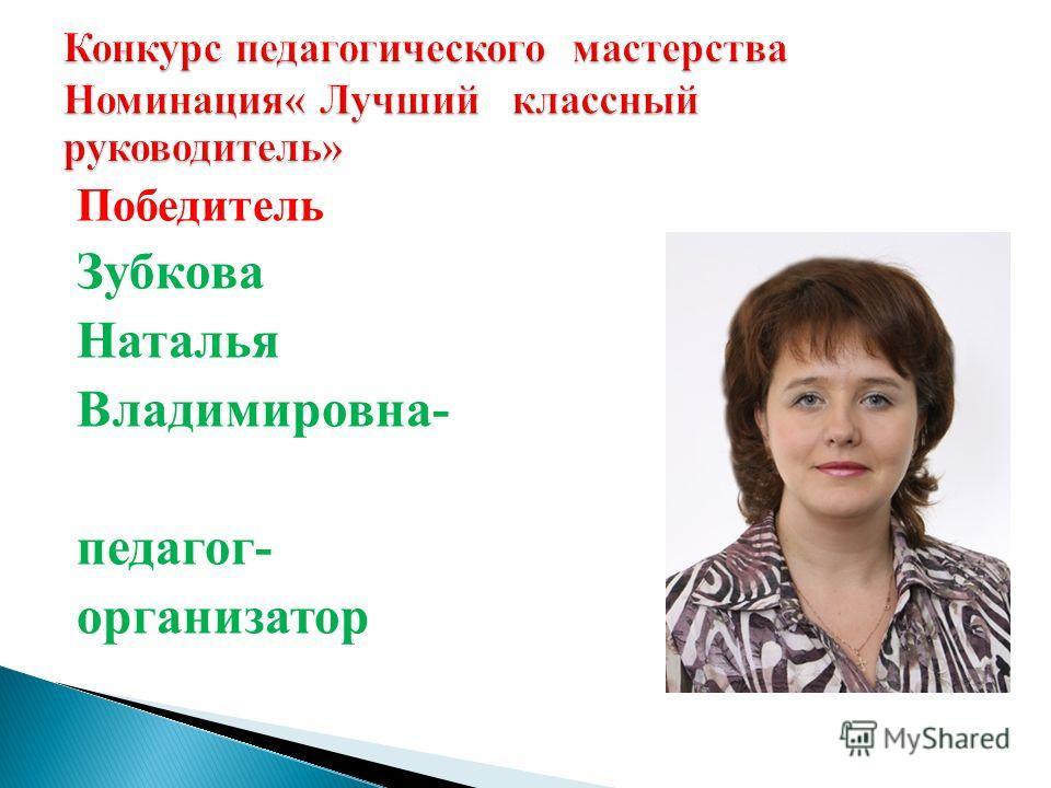 Победитель Зубкова Наталья Владимировна- педагог- организатор