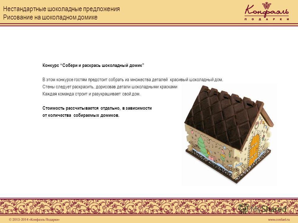 Нестандартные шоколадные предложения Рисование на шоколадном домике Конкурс Собери и раскрась шоколадный домик В этом конкурсе гостям предстоит собрать из множества деталей красивый шоколадный дом. Стены следует раскрасить, дорисовав детали шоколадны