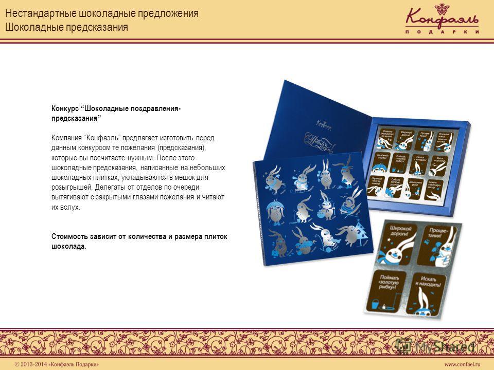 Нестандартные шоколадные предложения Шоколадные предсказания Конкурс Шоколадные поздравления- предсказания Компания Конфаэль предлагает изготовить перед данным конкурсом те пожелания (предсказания), которые вы посчитаете нужным. После этого шоколадны