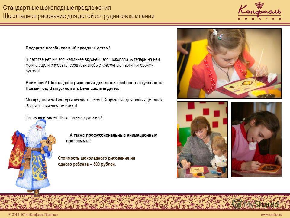 Стандартные шоколадные предложения Шоколадное рисование для детей сотрудников компании Подарите незабываемый праздник детям! В детстве нет ничего желаннее вкуснейшего шоколада. А теперь на нем можно еще и рисовать, создавая любые красочные картинки с