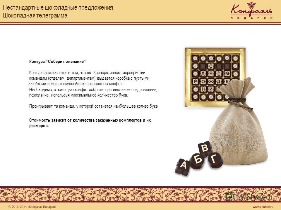 Нестандартные шоколадные предложения Шоколадная телеграмма Конкурс Cобери пожелание Конкурс заключается в том, что на Корпоративном мероприятии командам (отделам, департаментам) выдается коробка с пустыми ячейками и мешок вкуснейших шоколадных конфет