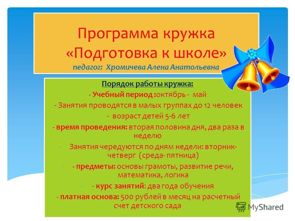 Программа подготовка к школе скачать бесплатно