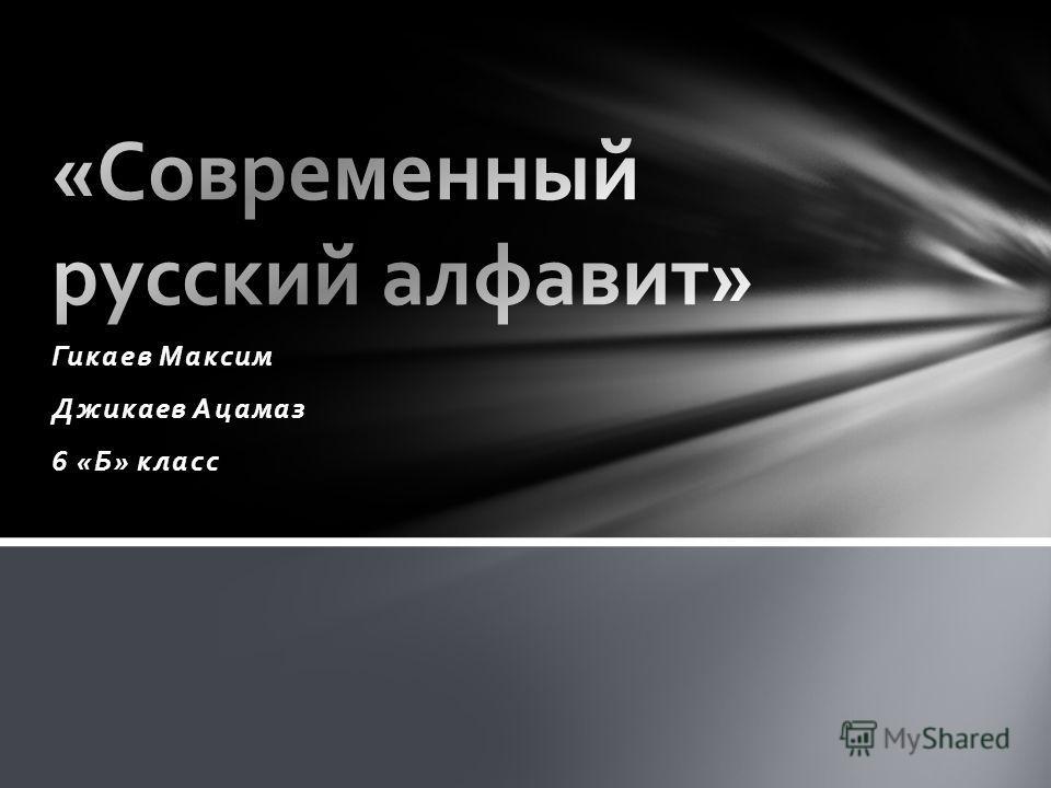 Гикаев Максим Джикаев Ацамаз 6 «Б» класс