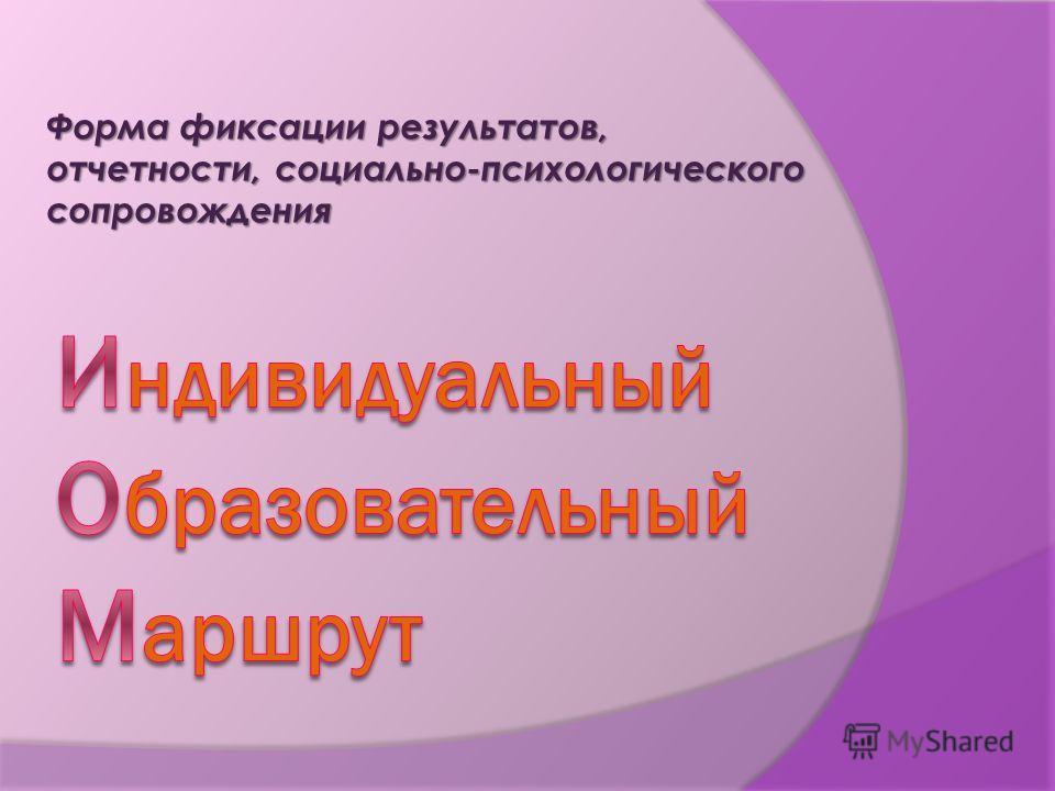 Форма фиксации результатов, отчетности, социально-психологического сопровождения