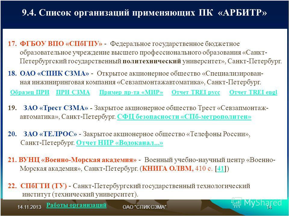 14.11.2013 ОАО