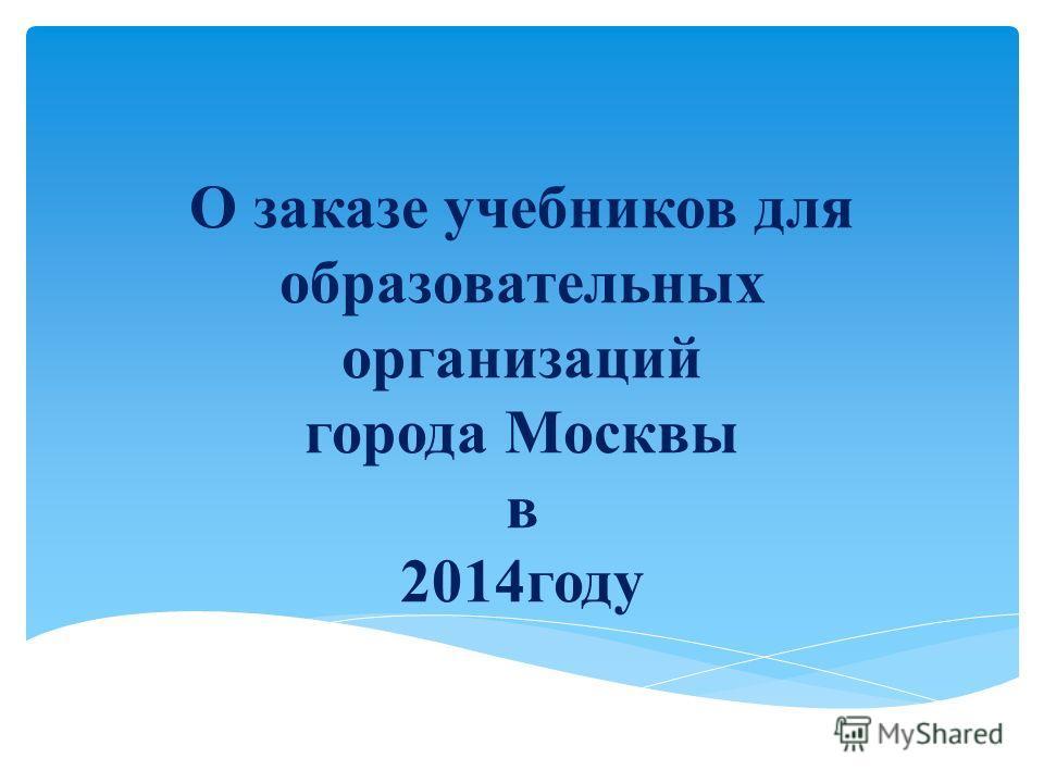 О заказе учебников для образовательных организаций города Москвы в 2014году