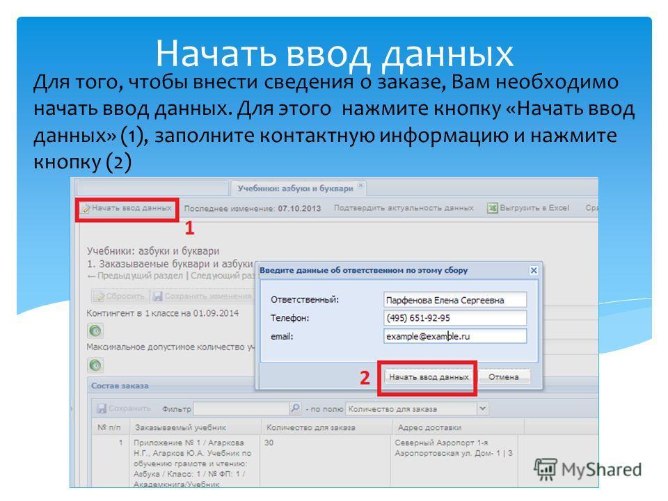 Начать ввод данных Для того, чтобы внести сведения о заказе, Вам необходимо начать ввод данных. Для этого нажмите кнопку «Начать ввод данных» (1), заполните контактную информацию и нажмите кнопку (2)