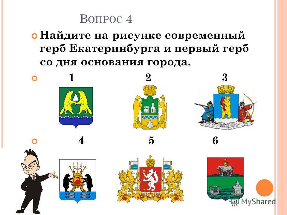 В ОПРОС 4 Найдите на рисунке современный герб Екатеринбурга и первый герб со дня основания города. 1 2 3 4 5 6