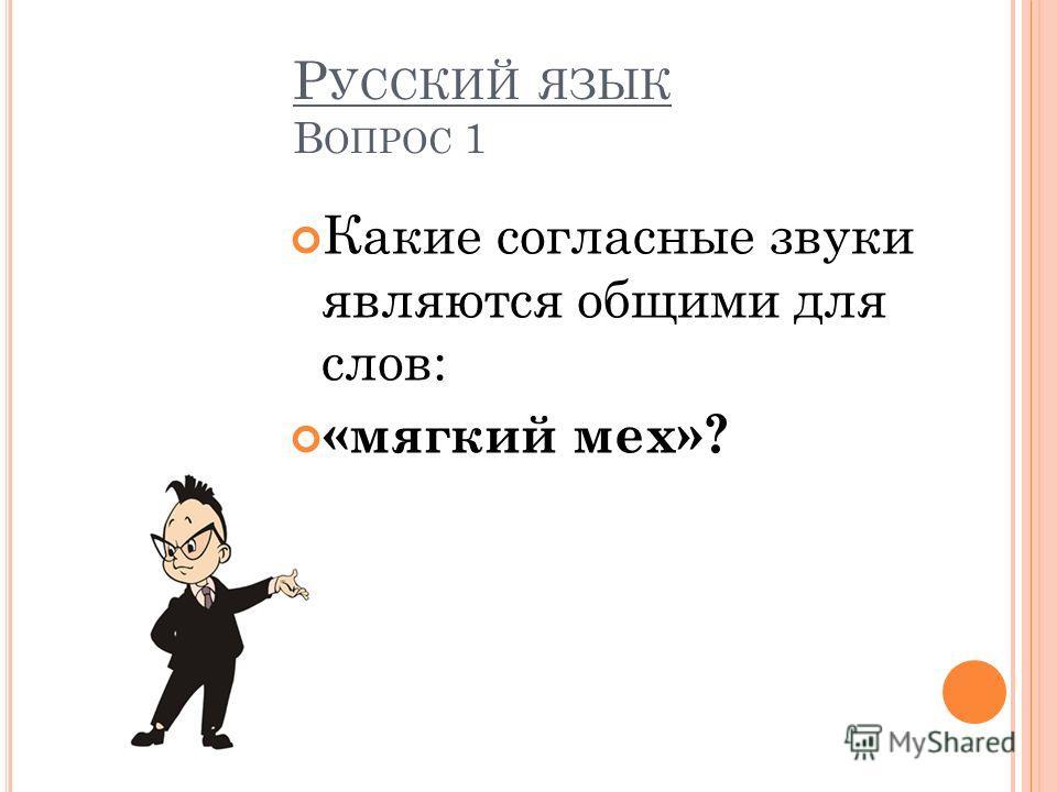 Р УССКИЙ ЯЗЫК В ОПРОС 1 Какие согласные звуки являются общими для слов: «мягкий мех»?