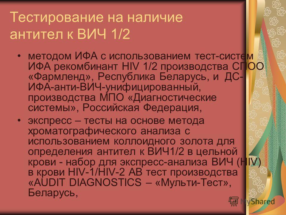 Тестирование на наличие антител к ВИЧ 1/2 методом ИФА с использованием тест-систем ИФА рекомбинант HIV 1/2 производства СПОО «Фармленд», Республика Беларусь, и ДС- ИФА-анти-ВИЧ-унифицированный, производства МПО «Диагностические системы», Российская Ф