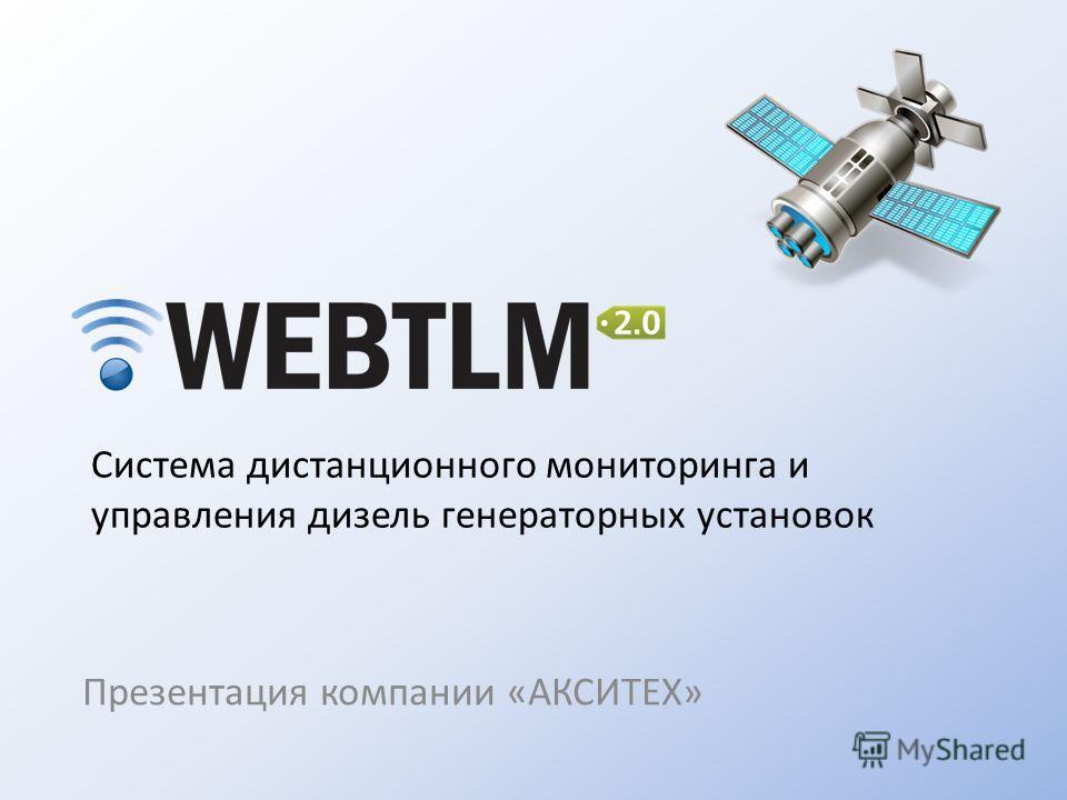 Система дистанционного мониторинга и управления дизель генераторных установок Презентация компании «АКСИТЕХ»