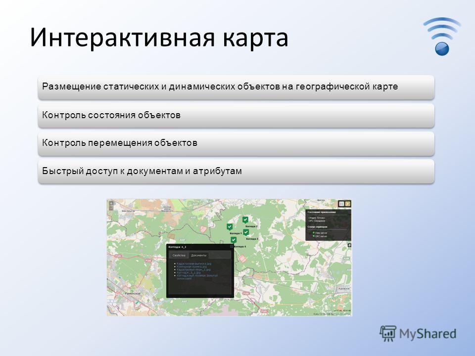 Интерактивная карта Размещение статических и динамических объектов на географической картеКонтроль состояния объектовКонтроль перемещения объектовБыстрый доступ к документам и атрибутам