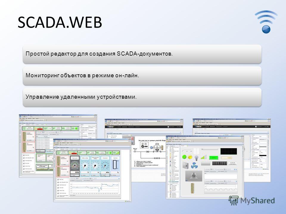 SCADA.WEB Простой редактор для создания SCADA-документов.Мониторинг объектов в режиме он-лайн.Управление удаленными устройствами.