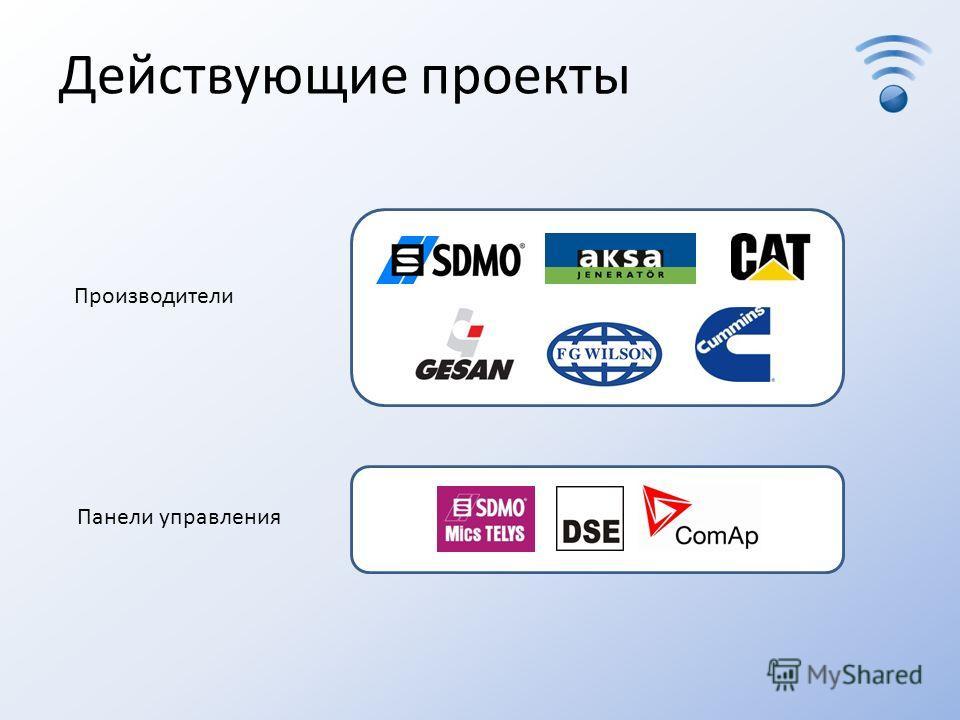 Действующие проекты Производители Панели управления