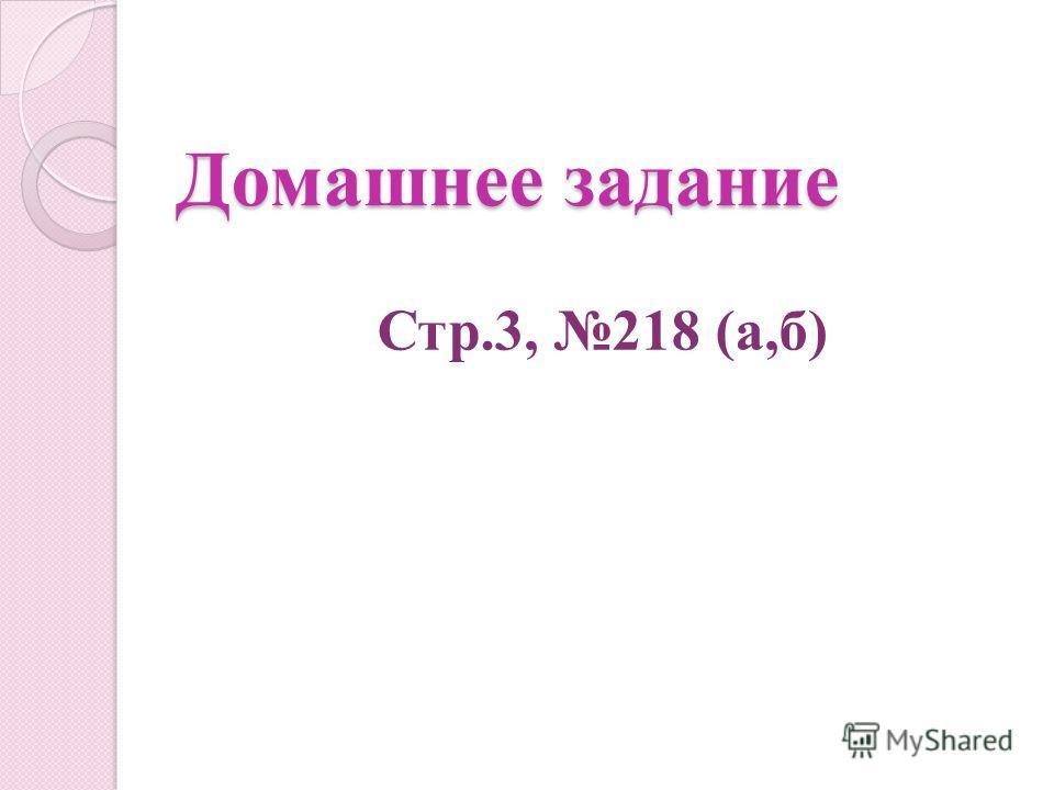 Домашнее задание Стр.3, 218 (а,б)