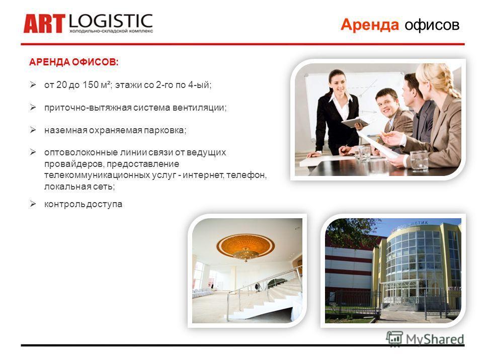 Аренда офисов АРЕНДА ОФИСОВ: от 20 до 150 м²; этажи со 2-го по 4-ый; приточно-вытяжная система вентиляции; наземная охраняемая парковка; оптоволоконные линии связи от ведущих провайдеров, предоставление телекоммуникационных услуг - интернет, телефон,