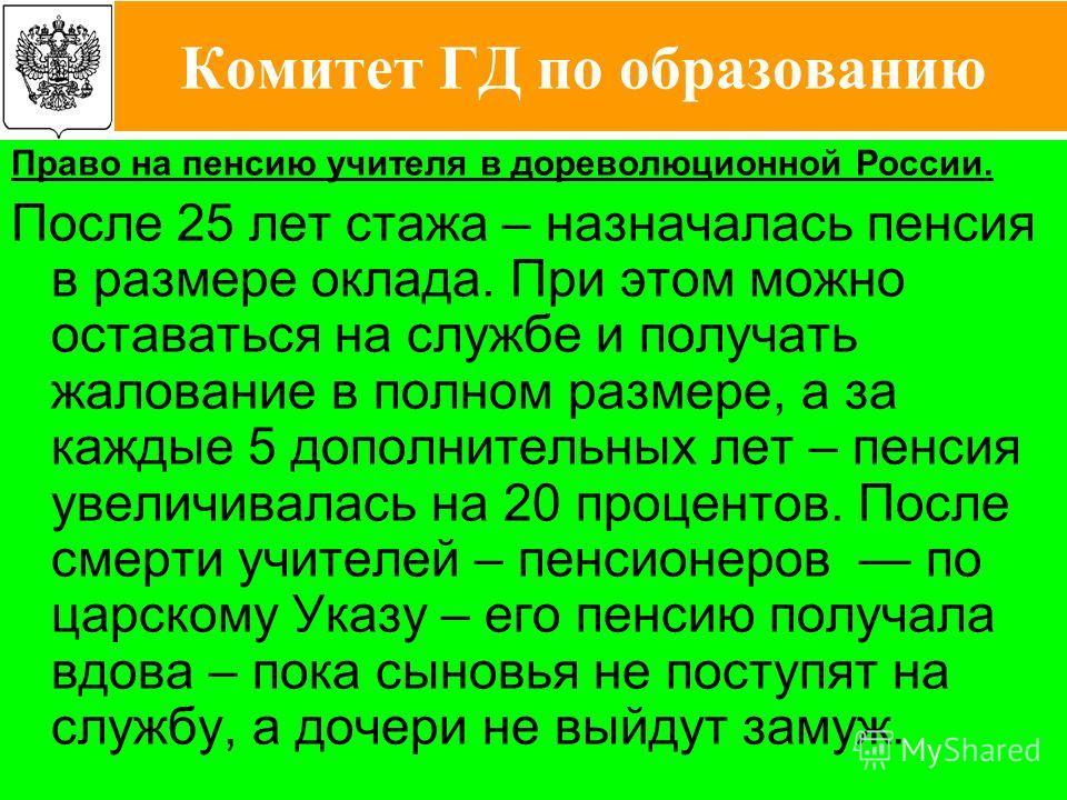 13 Право на пенсию учителя в дореволюционной России. После 25 лет стажа – назначалась пенсия в размере оклада. При этом можно оставаться на службе и получать жалование в полном размере, а за каждые 5 дополнительных лет – пенсия увеличивалась на 20 пр