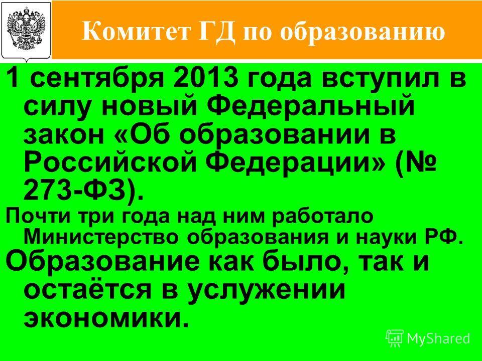 2 1 сентября 2013 года вступил в силу новый Федеральный закон «Об образовании в Российской Федерации» ( 273-ФЗ). Почти три года над ним работало Министерство образования и науки РФ. Образование как было, так и остаётся в услужении экономики. Комитет