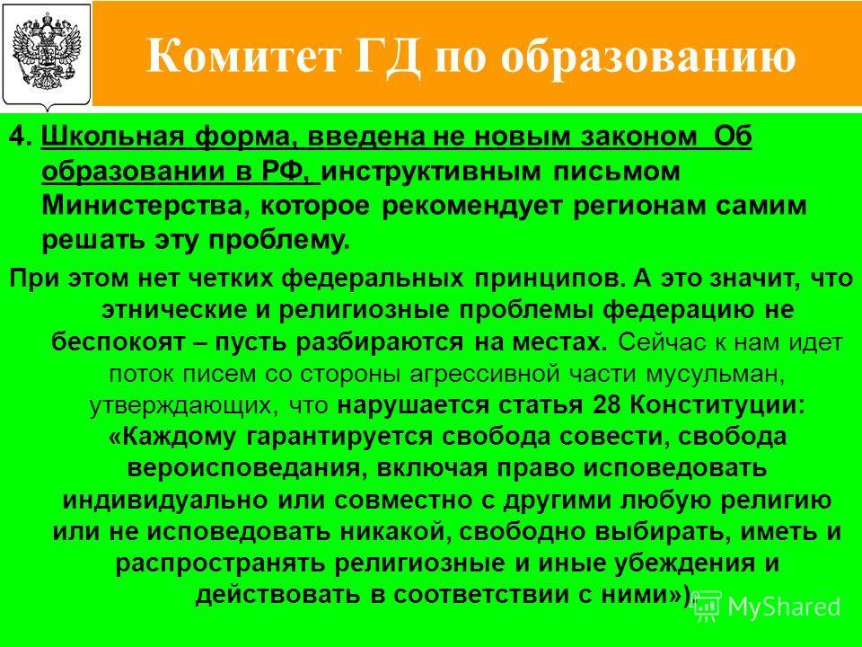 7 4. Школьная форма, введена не новым законом Об образовании в РФ, инструктивным письмом Министерства, которое рекомендует регионам самим решать эту проблему. При этом нет четких федеральных принципов. А это значит, что этнические и религиозные пробл