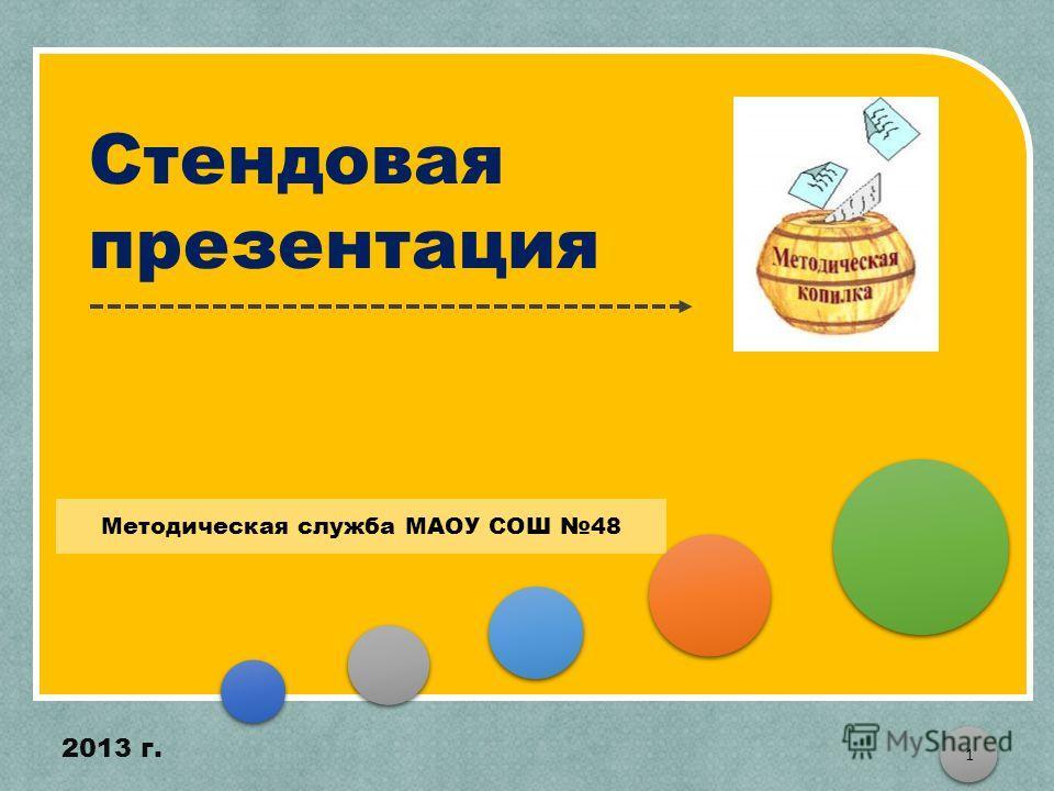 Стендовая презентация 1 Методическая служба МАОУ СОШ 48 2013 г.