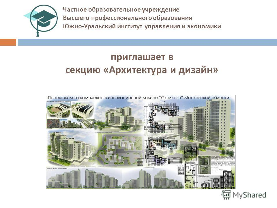 Частное образовательное учреждение Высшего профессионального образования Южно - Уральский институт управления и экономики приглашает в секцию « Архитектура и дизайн »