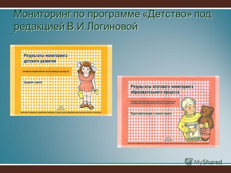 Мониторинг по программе «Детство» под редакцией В.И.Логиновой