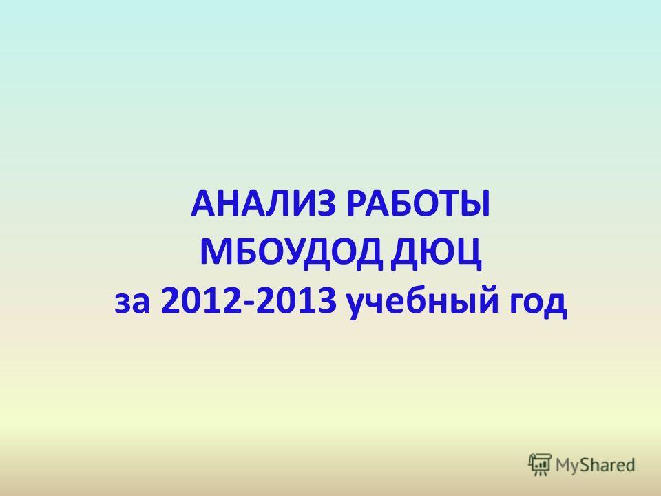 АНАЛИЗ РАБОТЫ МБОУДОД ДЮЦ за 2012-2013 учебный год