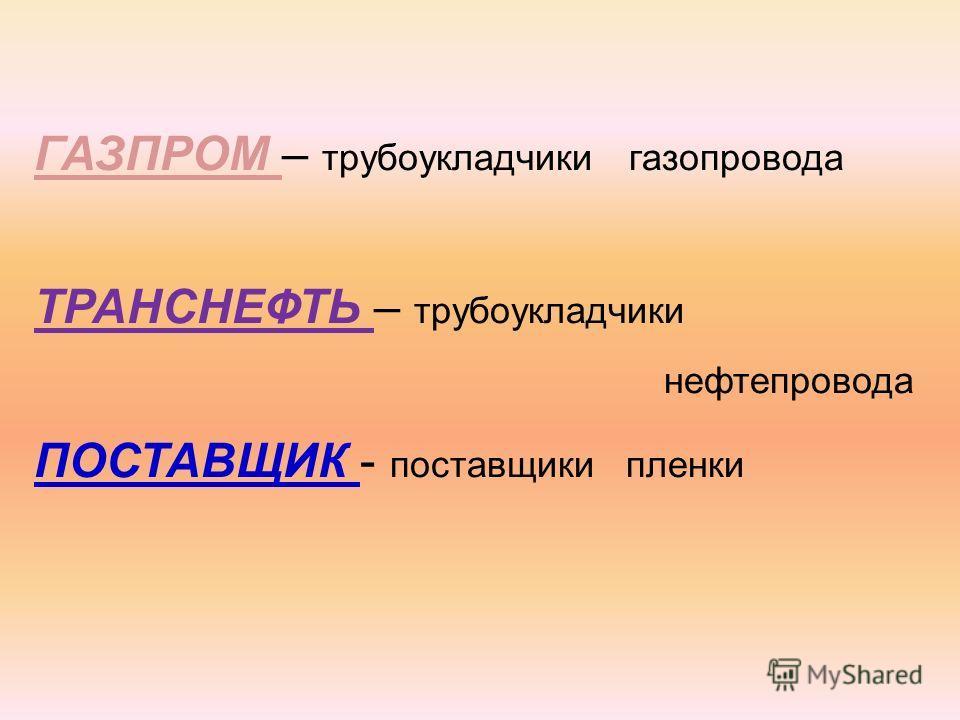 ГАЗПРОМ – трубоукладчики газопровода ТРАНСНЕФТЬ – трубоукладчики нефтепровода ПОСТАВЩИК - поставщики пленки