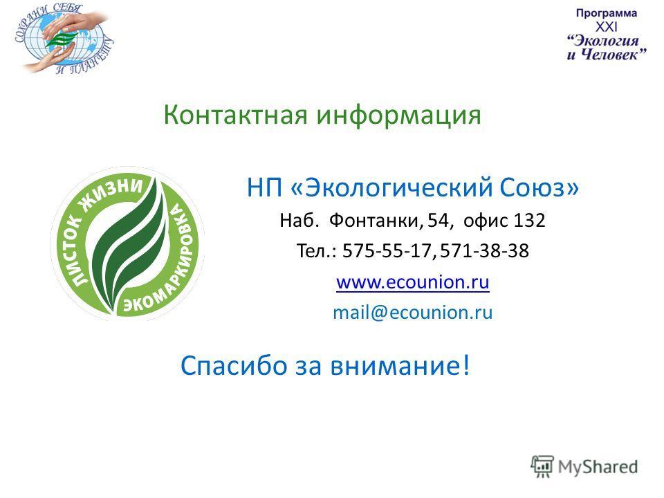 Контактная информация НП «Экологический Союз» Наб. Фонтанки, 54, офис 132 Тел.: 575-55-17, 571-38-38 www.ecounion.ru mail@ecounion.ru Спасибо за внимание!