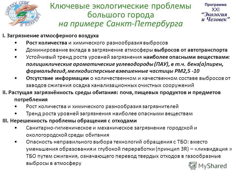 Ключевые экологические проблемы большого города на примере Санкт-Петербурга I. Загрязнение атмосферного воздуха Рост количества и химического разнообразия выбросов Доминирование вклада в загрязнение атмосферы выбросов от автотранспорта Устойчивый тре