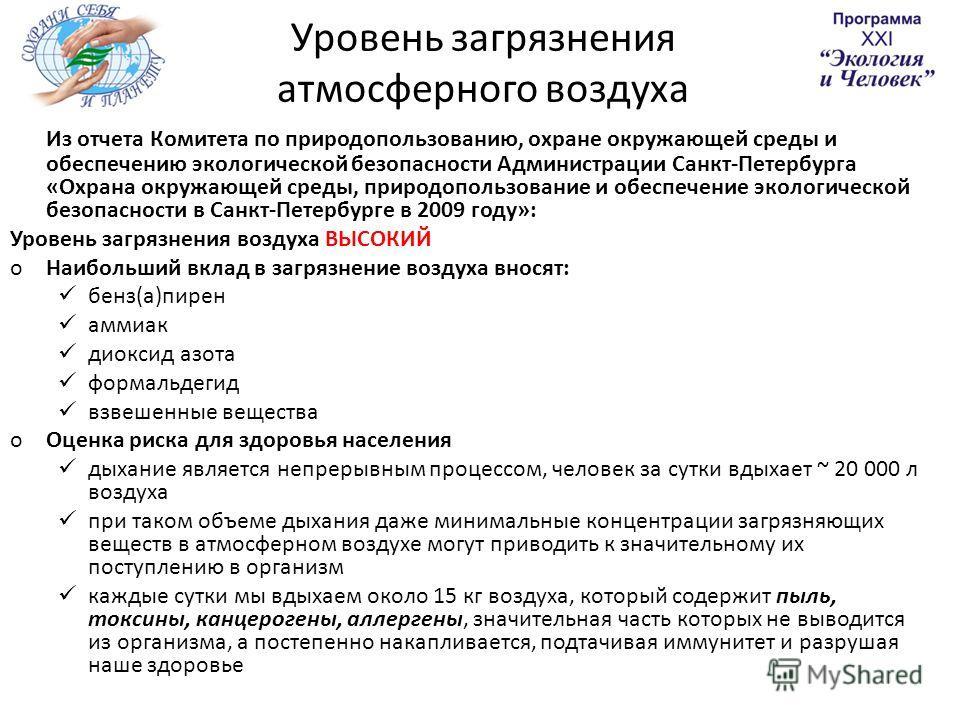 Уровень загрязнения атмосферного воздуха Из отчета Комитета по природопользованию, охране окружающей среды и обеспечению экологической безопасности Администрации Санкт-Петербурга «Охрана окружающей среды, природопользование и обеспечение экологическо