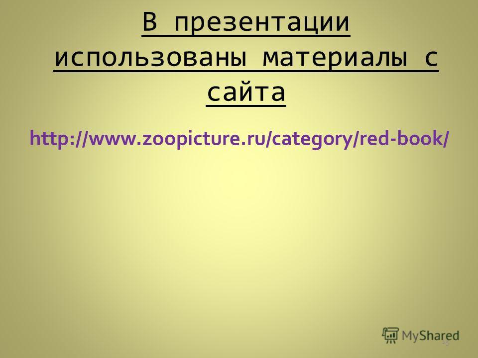 В презентации использованы материалы с сайта http://www.zoopicture.ru/category/red-book/ 25