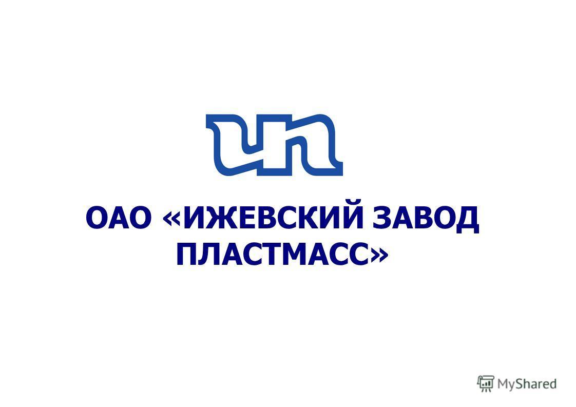 ОАО «ИЖЕВСКИЙ ЗАВОД ПЛАСТМАСС»